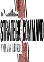 战略命令WWII:欧洲战争