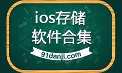 ios存储软件合集