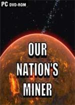我们的帝国矿工