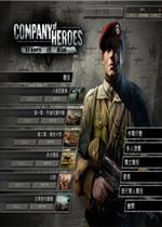 英雄连:战火欧洲6.1.8完整版