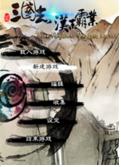 三国志:汉末霸业正式版