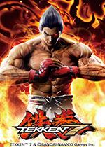 铁拳7正式版