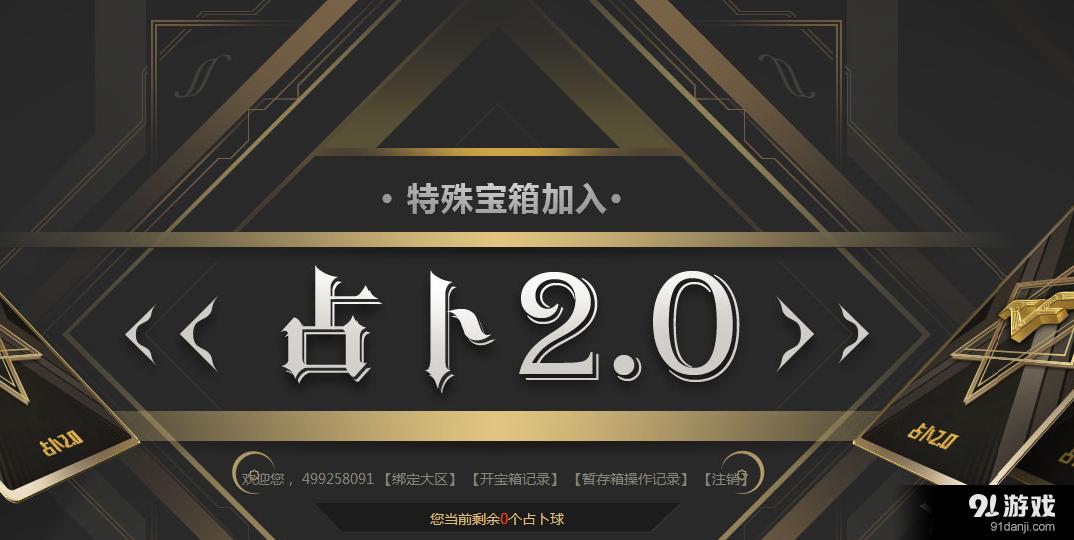 《CF》2017年2月占卜2.0活动 特殊宝箱加入