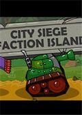 城市边缘:派系岛