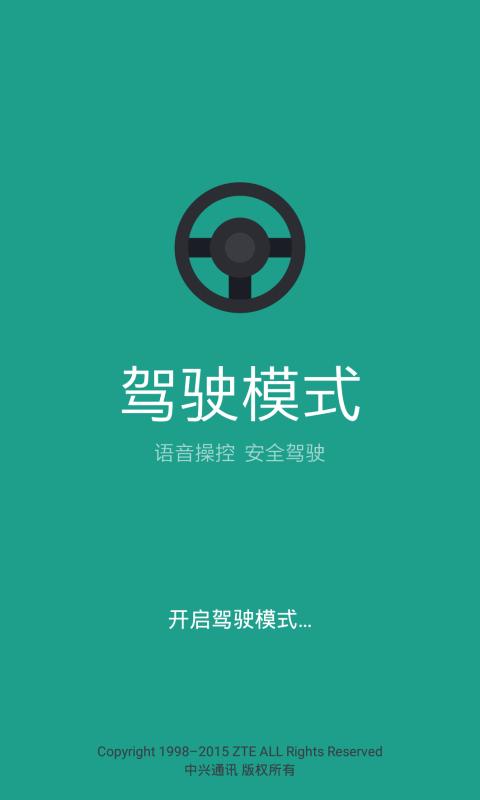 驾驶模式app