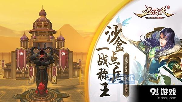 喊麦之王MC天佑代言 《五行天手游》5月5日iOS上线
