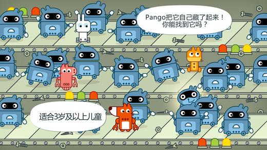 Pango捉迷藏