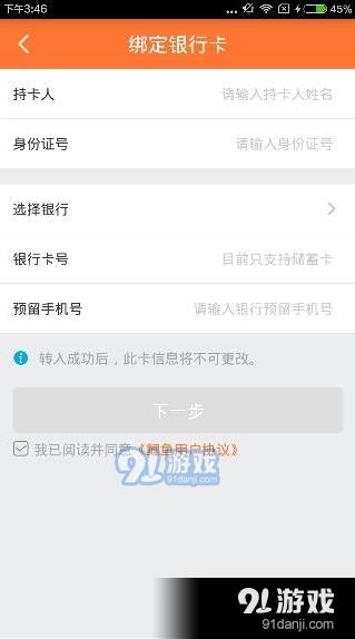 鲤鱼理财app下载