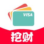 挖财信用卡管家app