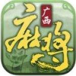 星悦广西麻将app