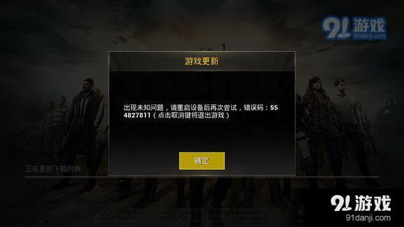 绝地求生刺激战场出现错误码554827811怎么办 错误码554827811怎么