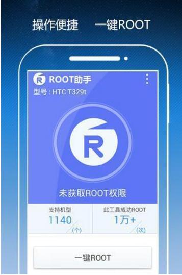 手机Root助手