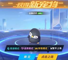 QQ飞车手游新版本宠物系统玩法爆料:第2弹萌宠来袭图片2
