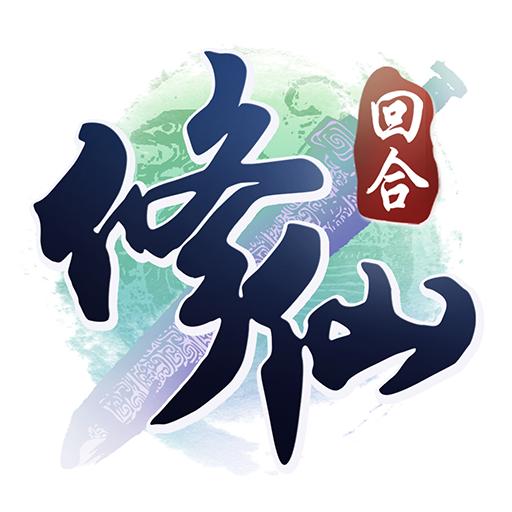 修仙物语游戏
