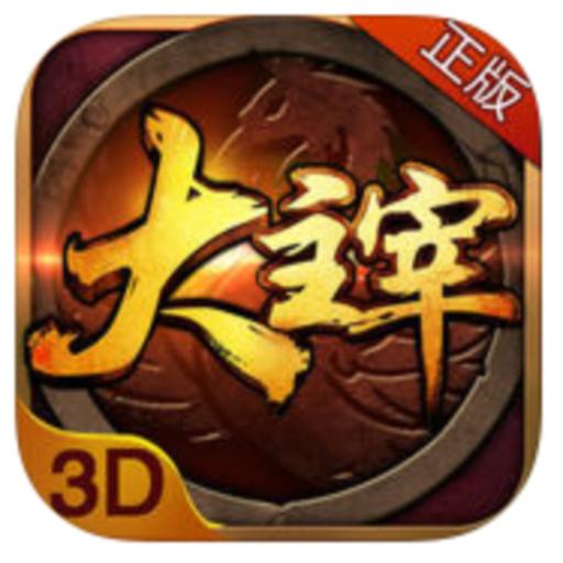大主宰-新版游戏
