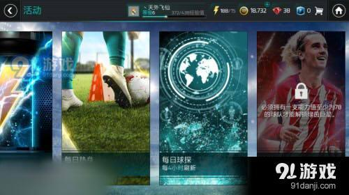 FIFA足球世界绿茵巨星活动怎么开启 快速解锁