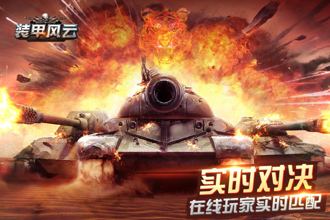 装甲风云 v1.1.0