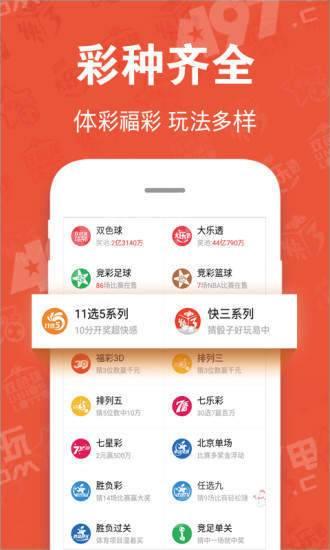 q彩网彩票投注平台手机版最新版本下载_q彩网彩票投注平台最新版下载|Q彩彩票