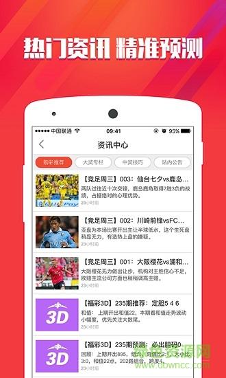 恒盛彩票官方版手机游戏免费下载_恒盛彩票官方版手机版下载