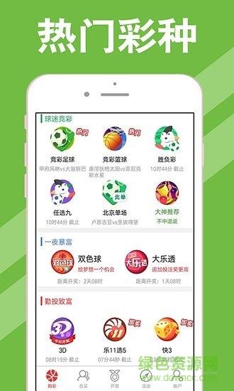 萬喜彩票娛樂手機版最新版本下載_萬喜彩票娛樂最新版下載