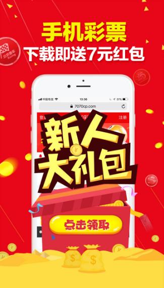 贝昌彩票app中文版下载_贝昌彩票app下载