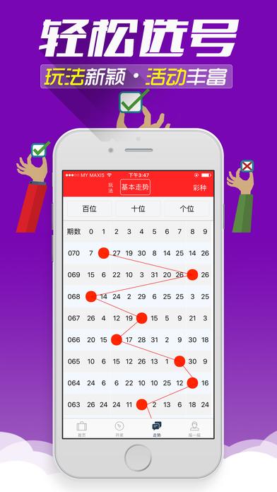 喜力彩票安卓版免费安装下载_喜力彩票最新版下载