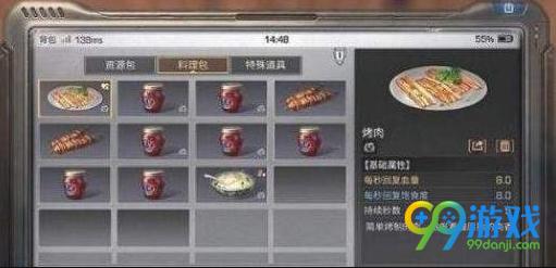 明日之后隐藏菜谱是明日之后隐藏食谱食谱图片系列一览铁锅图片