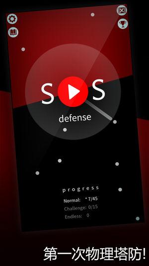 SOS防御