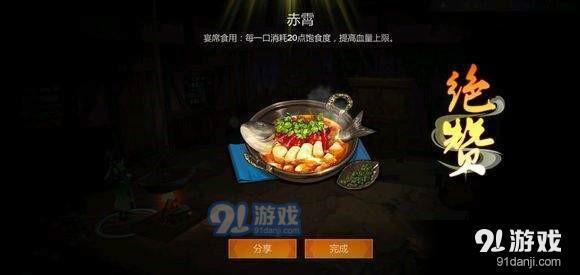 剑网3指尖江湖赤霄配方及制作攻略_52z.com