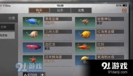 明日之后观赏鱼获取方法介绍_52z.com