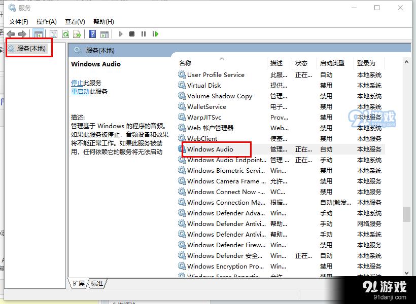 音频服务错误1068怎么解决 音频服务未运行win10解决方法