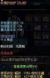 DNF妖精的加护光环获取攻略_52z.com