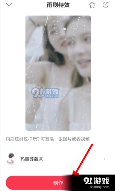抖音app雨刷特效视频拍摄方法教程_52z.com