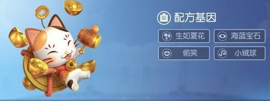 《一起来捉妖》小绒球基因配方_52z.com
