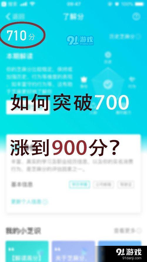 用户分850分的芝麻借呗额度是芝麻分提升汕头澄海卤鹅日日香日日香鹅肉饭店图片