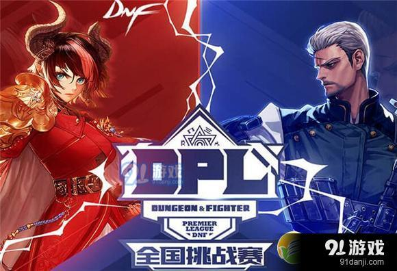DNF2019DPL挑战赛投票活动地址_52z.com