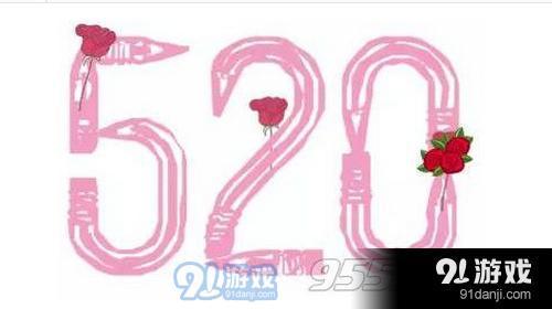 520发多少红包合适 2019微信520红包怎么发