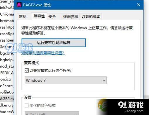 《狂怒2》Win10闪退解决方法_52z.com