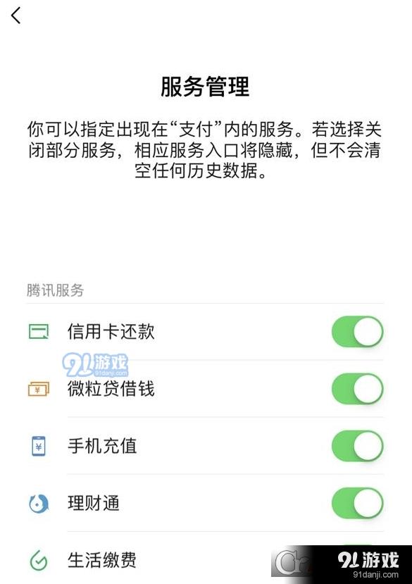 微信服务管理在哪里 微信服务管理作用详解介绍