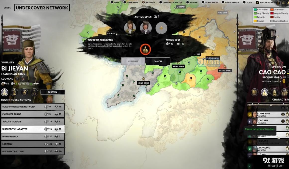 全面战争三国武将获取方法 其他势力武将笼络技巧分享