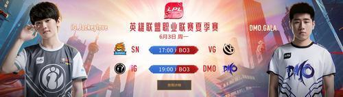 2019lpl夏季赛IG vs DMO比赛视频直播 6月3日G2 vs TL视频重播回放