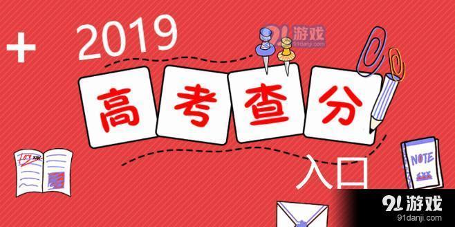 2019全国各省高考成绩查询入口_52z.com