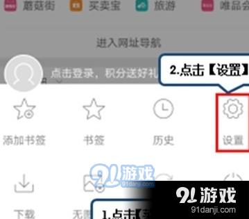 vivoZ3x设置浏览器默认引擎的详细操作方法