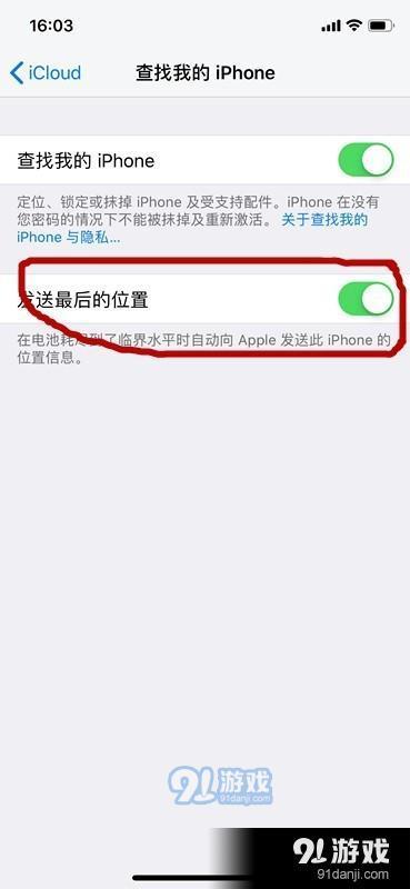iPhone X怎样设置关机后的定位