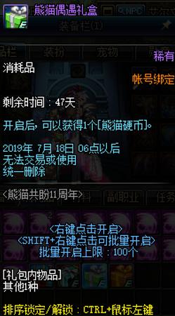 DNF熊猫在哪6.12 DNF6月12日熊猫位置