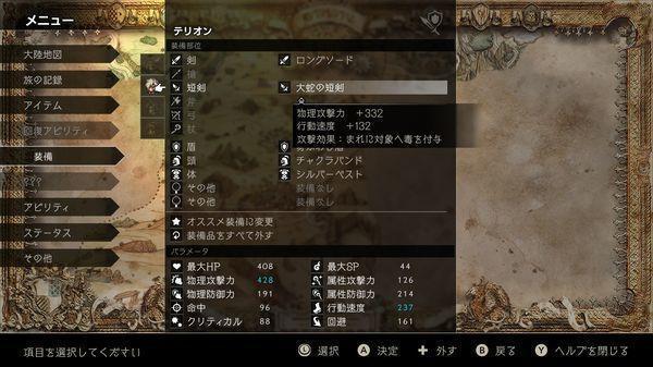 八方旅人大蛇短剑位置在哪 大蛇短剑获得位置介绍