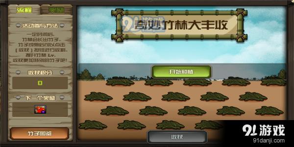 dnf怎么玩奇妙竹林大丰收活动 奇妙竹林大丰收活动玩法技巧一览