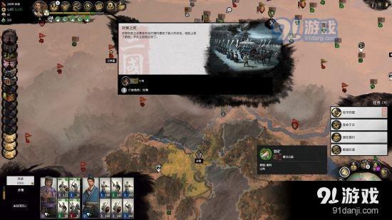 《全面战争:三国》1.1补丁对战役影响分析