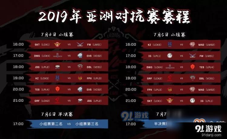 LOL今年亚洲对抗赛开始时间是多久 开赛具体时间一览