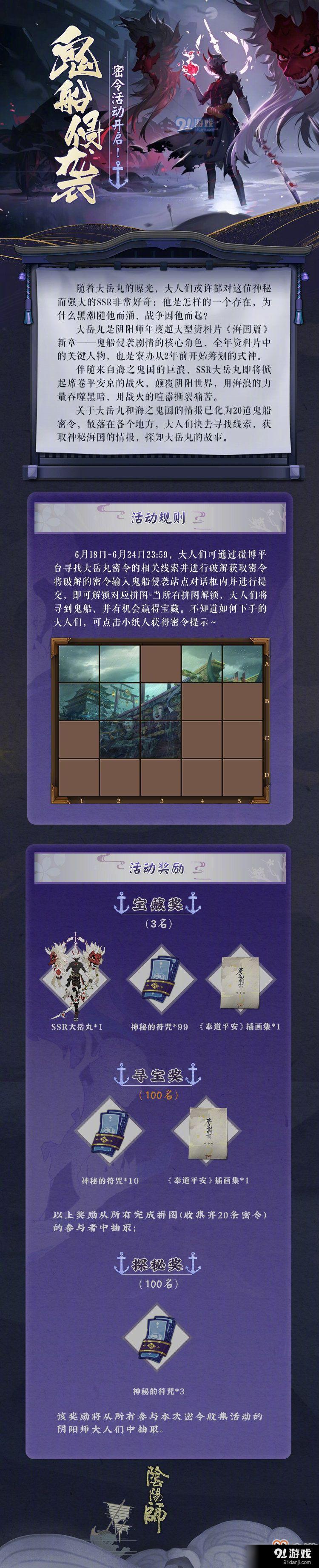阴阳师搜寻鬼船密令活动怎么样 活动玩法及规则介绍